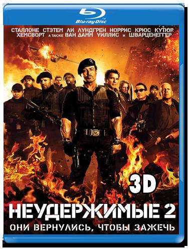 Неудержимые 2 3D 2D (Blu-ray 50GB)