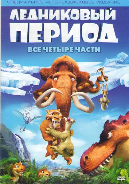 Ледниковый период / Ледниковый период 2 Глобальное потепление / Ледниковый период 3 Эра динозавров / Ледниковый период 4 Континентальный дрейф (4 DVD)
