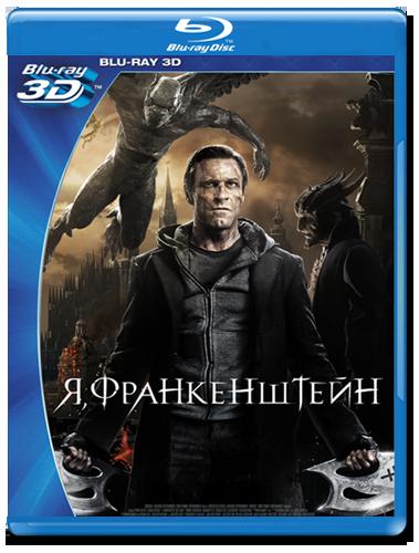 Я Франкенштейн 3D 2D (Blu-ray)