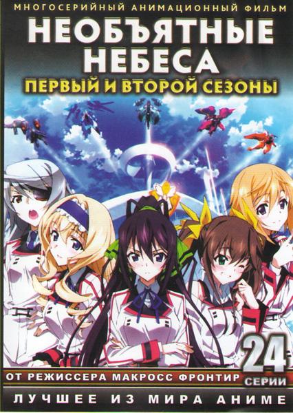 Необъятные небеса 1,2 Сезоны (24 серии) (2 DVD)