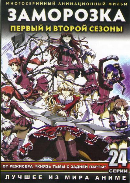 Заморозка 1,2 Сезоны (24 серии) (2 DVD)