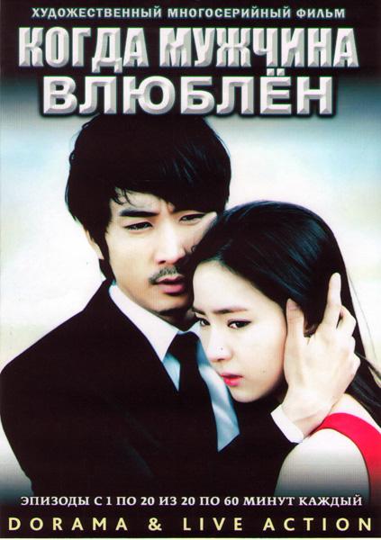 Когда мужчина влюблен (Когда человек влюблен) (20 серий) (4 DVD)