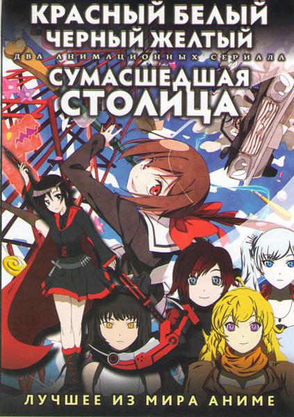 Красный белый черный желтый ТВ (16 серий) / Сумасшедшая столица (10 серий) (2 DVD)