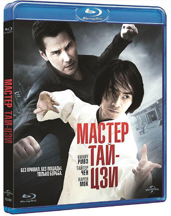 Мастер тай цзи (Blu-ray)