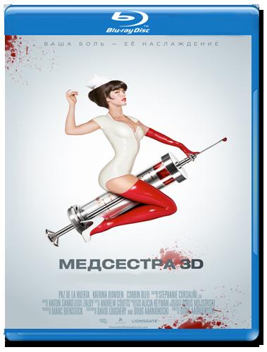 Медсестра 3D 2D (Blu-ray 50GB)