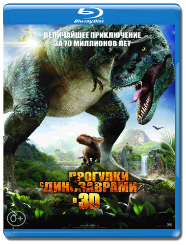 Прогулки с динозаврами 3D 2D (Blu-ray 50GB)