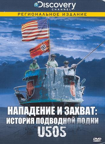 Discovery Нападение и захват История подводной лодки U505