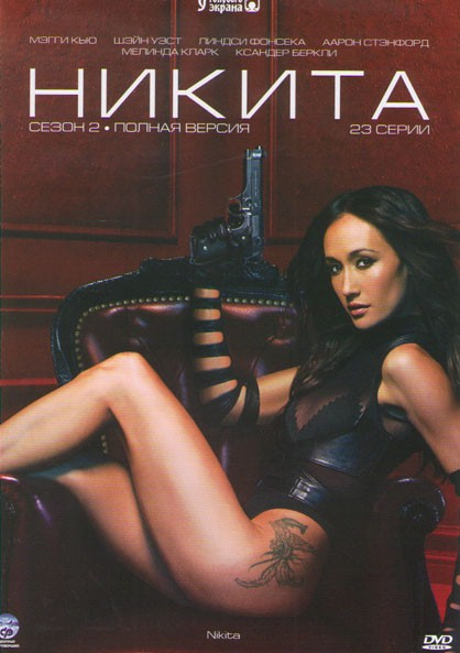 Никита 2 Сезон (23 серии) (4 DVD)