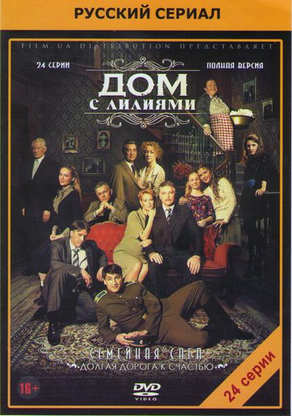 Дом с лилиями (24 серии)