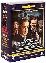 Приключения Шерлока Холмса и доктора Ватсона Коллекция фильмов (6 DVD)