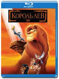 Король Лев 3D 2D (Blu-ray 50GB)