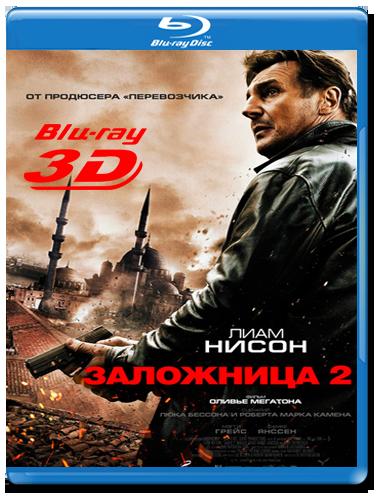 Заложница 2 3D 2D (Blu-ray 50GB)
