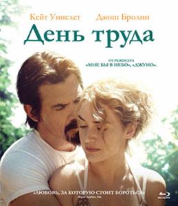 День труда (Blu-ray)