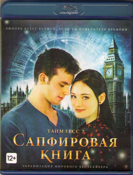 Таймлесс 2 Сапфировая книга (Blu-ray)