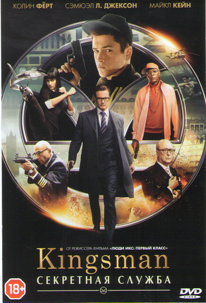 Kingsman Секретная служба