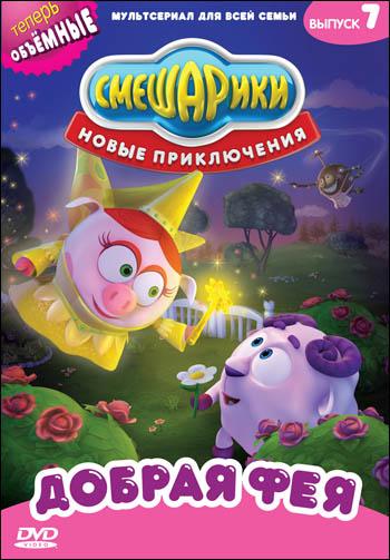 Смешарики Новые приключения 7 Выпуск Добрая фея (6 серий)