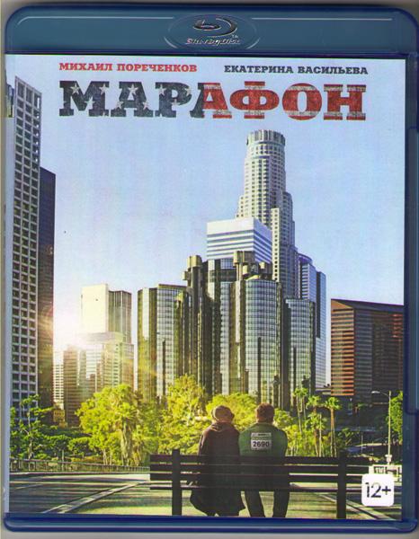 Марафон (Blu-ray)