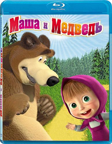 Маша и Медведь Машины сказки (26 серий) (Blu-Ray)