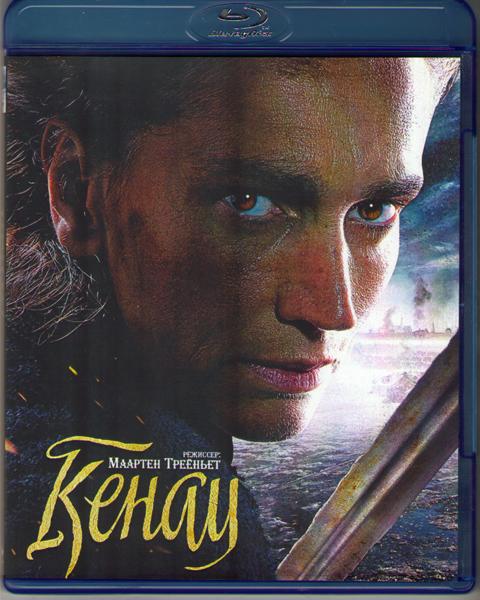 Кенау (Blu-ray)