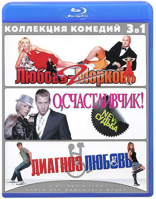 Любовь Морковь 2 / О Счастливчик / Диагноз любовь (Blu-ray)