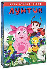 Лунтик 2 сезон (50 серий) (4 DVD)