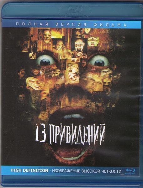 13 привидений (Тринадцать привидений) (Blu-ray)