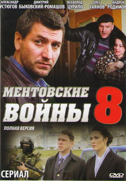 Ментовские войны 8 Сезон (16 серии)