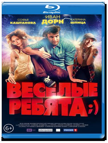 Веселые ребята (Blu-ray)