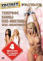 4 в 1 Private (Тенерифе / Канны / Секс повстанцы / Секс эксперимент)