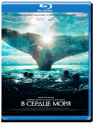 В сердце моря (Blu-ray)