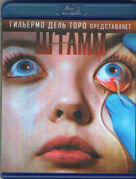 Штамм 1 Сезон (13 серий) (2 Blu-ray)