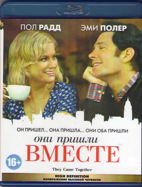 Они пришли вместе (Blu-ray)