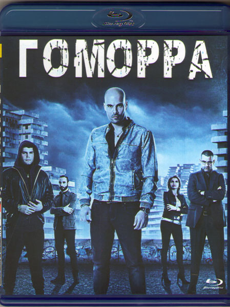 Гоморра 1 Сезон (12 серий) (2 Blu-ray)