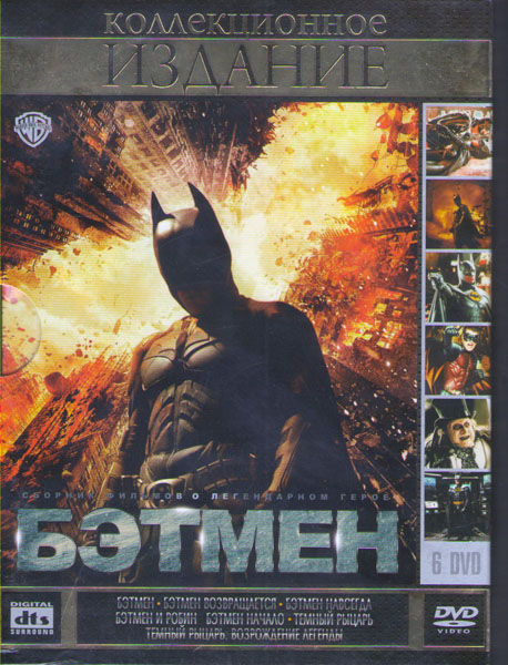 Бэтмен / Бэтмен возвращается / Бэтмен навсегда / Бэтмен  и Робин / Бэтмен Начало / Темный рыцарь / Темный рыцарь Возрождение легенды (6 DVD)