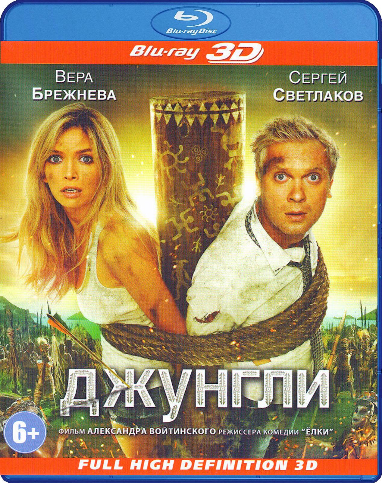Вера Брежнева: Фильмография : Джунгли 3D 2D (Blu-ray)