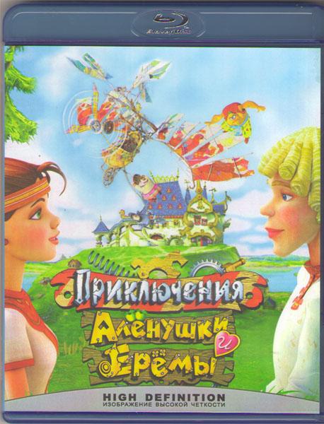 Рената Литвинова: Фильмография : Приключения Аленушки и Еремы (Blu-ray)