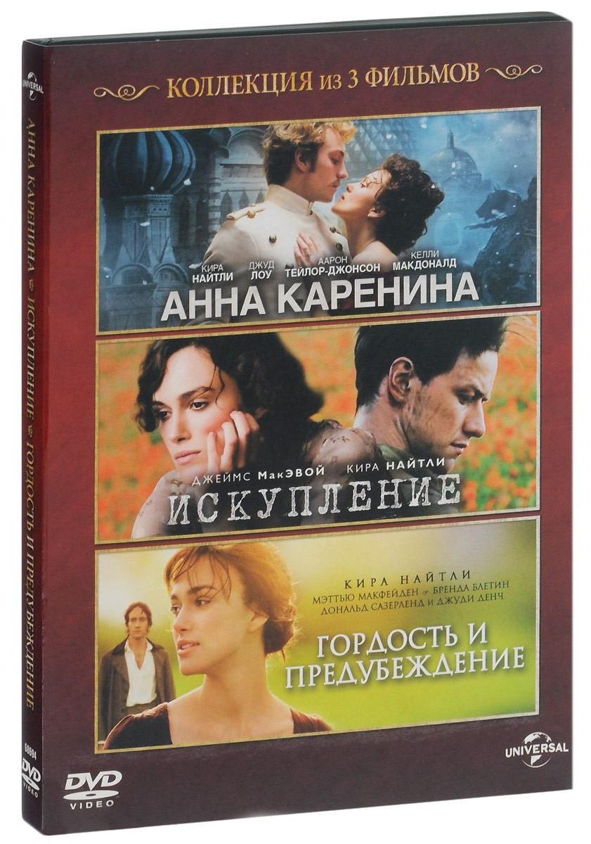 Коллекция Киры Найтли (Анна Каренина / Искупление / Гордость и предубеждение)
