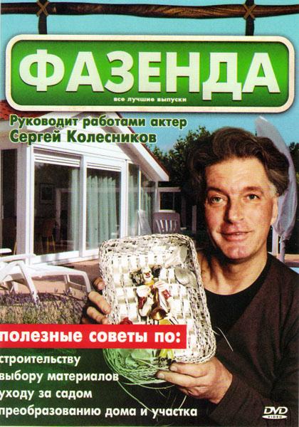 Фазенда Все лучшие выпуски (60 серий)