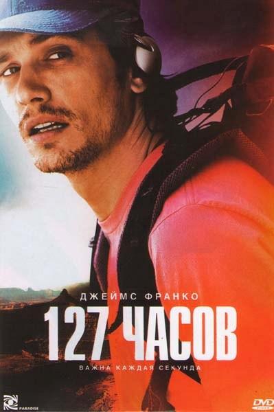 Новые DVD: Драма: 127 часов