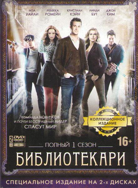 Библиотекари 1 Сезон (10 серий) (2 DVD)