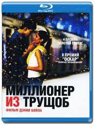 Миллионер из трущоб (Blu-ray)