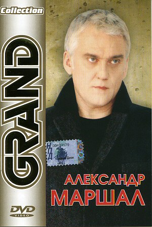 Александр Маршал Grand Collection