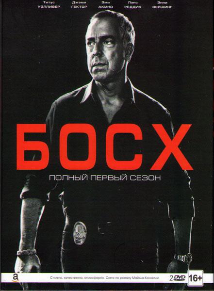 Босх 1 Сезон (10 серий) (2 DVD)