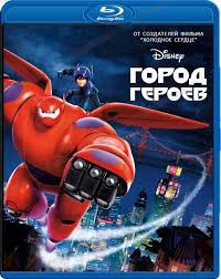 Город героев 3D 2D (Blu-ray 50GB)