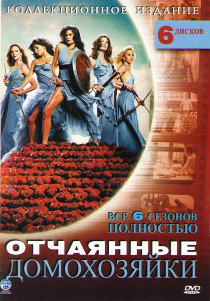 Отчаянные домохозяйки 6 Сезонов (6 DVD)