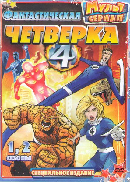 Фантастическая четверка Величайшие Герои Мира 1,2 Сезоны (25 серий)