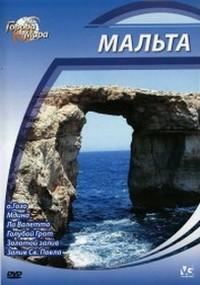 Города мира Мальта