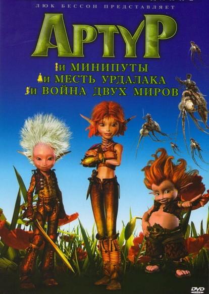 Артур и минипуты / Артур и месть Урдалака / Артур и война двух миров)