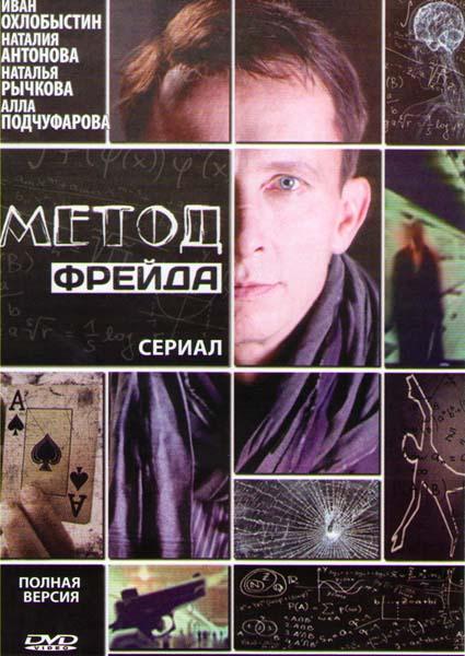 Метод Фрейда (12 серий) (4 DVD)
