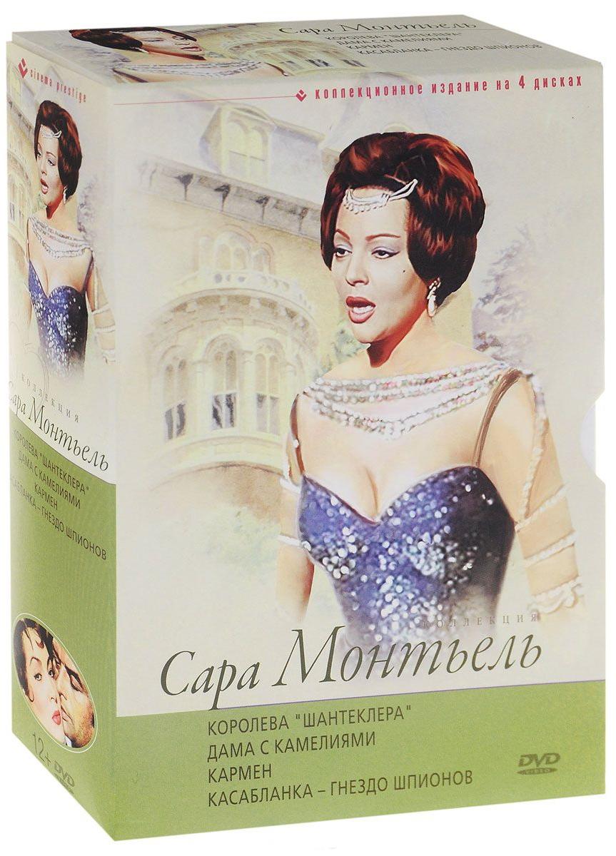 Королева Шантеклера / Дама с камелиями / Кармен / Касабланка гнездо шпионов (4 DVD)